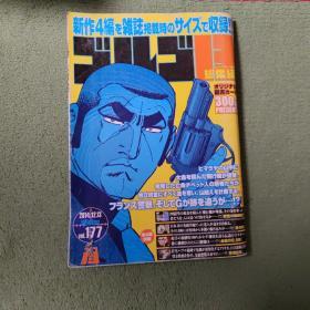 日本漫画册:ゴルゴ13 総集编 VOL.177 さいとうたかを ビッグコミック増刊