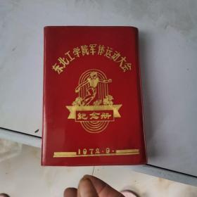 东北工学院军体运动大会纪念册 笔记本 见图有笔记