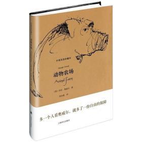 正版 动物农场(精装) 英汉对照 中英双语珍藏本 一九八四 1984 英语阅读双语读物 反乌托邦政治讽喻寓言
