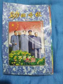 中华人民共和国——将帅  功照千秋(珍藏版)