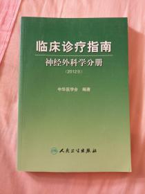临床诊疗指南:神经外科学分册(2012版)