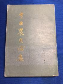 李亚农史论集(上)