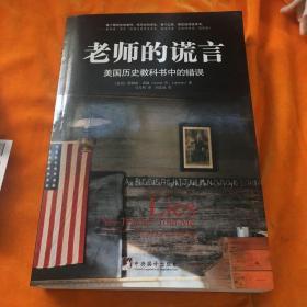 老师的谎言:美国历史教科书中的错误