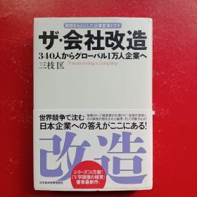 (日文原版):实话をとにしに企业变革ドラマザ、会社改造
