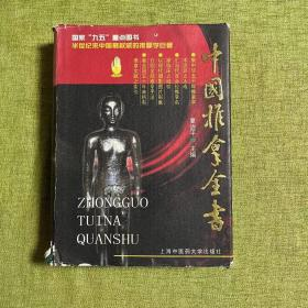 中国推拿全书    精