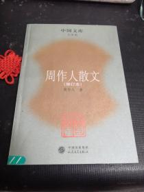 周作人散文(修订本)  中国文库【馆藏】