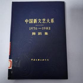 中国新文艺大系(1976—1982)舞蹈集