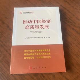 推动中国经济高质量发展(中国经济热点解读2019) 中央党校国家行政学院经济学部 著  未开封 