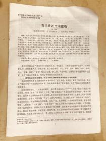 秦汉政治文明建设