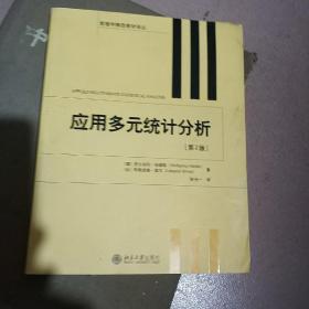 管理学精选教材译丛·应用多元统计分析(第2版)