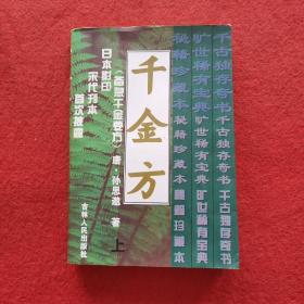 千金方(上)