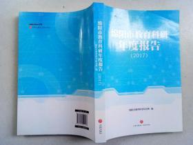 绵阳市教育科研年度报告 2017、2018