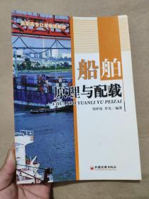 高职高专口岸物流教材:船舶原理与配载