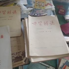 中医杂志1966年2一7期,1960年2,65年3,9,12期,浙江中医医杂志89年8期,64年7,中医学术资料选编,20本合售,
