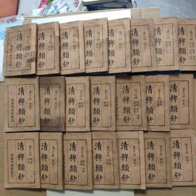 清稗类钞(共22册合售:3,5-20,39-43)