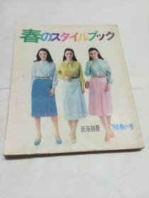 1980年 日本春季流行服裝(裝苑別冊)