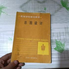高等学校教学用书 总图设计