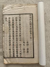 石印《河南邵氏闻见后录》卷15-卷17,三卷共计33页66面