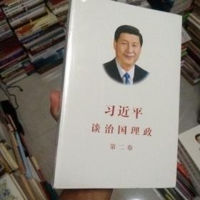 习近平谈治国理政 第二卷
