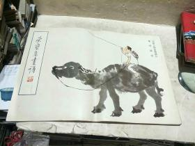 荣宝斋画谱:八十三,写意人物动物部分李可染绘