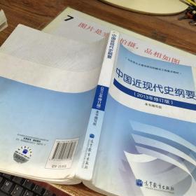 中国近现代史纲要(2013年修订版)  书角破损  有水印