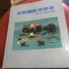 照相机修理保养