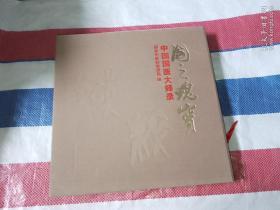 国之瑰宝 : 中国国医大师录