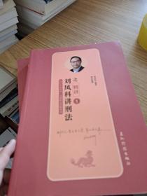 2019年国家统一法律职业资格考试 1  刘凤科讲刑法之精讲1