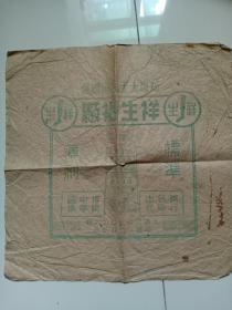 民国上海祥生袜厂老包装纸