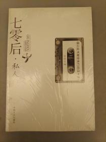 七零后·私人史    塑装未拆装正版     2021.6.29