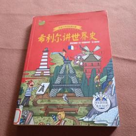 希利尔讲世界史(套装全2册)