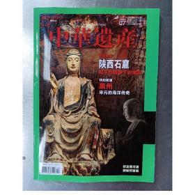 中华遗产杂志 2021年7月 陕西石窟 中国国家地理出品