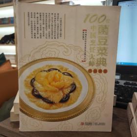 100位中国烹饪大师作品集锦:菌豆菜典