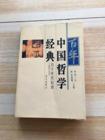 百年中国哲学经典: 五十年代后卷