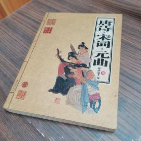 家庭书架 唐诗·宋词·元曲