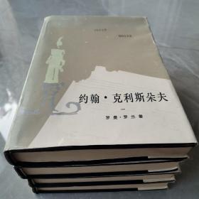 约翰丶克利斯朵夫(全四册精装本)〈1980年湖北初版发行〉