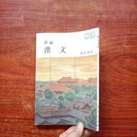 新编汉文 ( 明治书院)