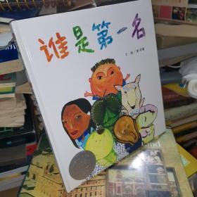 信谊绘本幼儿文学奖:谁是第一名