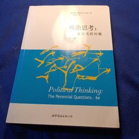 政治思考:一些永久性的问题