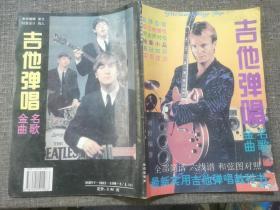 《吉他弹唱金曲名歌》刘传编著 最新实用吉他弹唱教科书