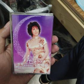 蔡琴2004 银色月光下 演唱会 下 磁带