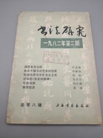 书法研究1982年第2期