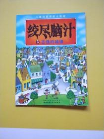 儿童谜题探索大挑战 绞尽脑汁之古怪的城镇