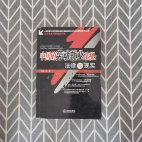 中国的劳动就业歧视
