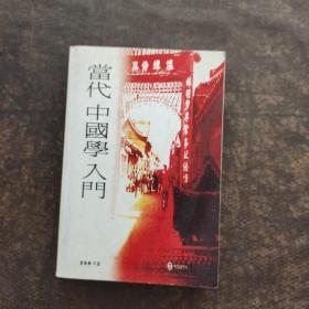 当代中国学入门 原版韩文