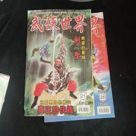武侠世界50册合售合售