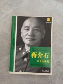 蒋介石六十大诀笔