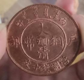 大清铜币十文,中心川滇,近未使用,稀缺版。