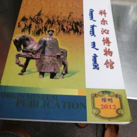 科尔沁博物馆:馆刊2012