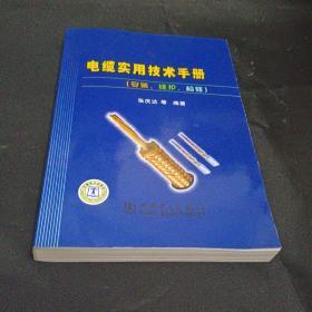 电缆实用技术手册:安装维护检修
